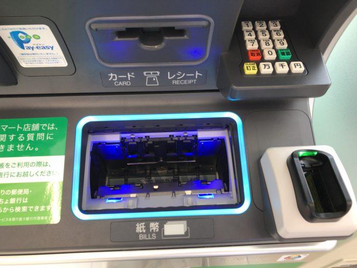 ゆうちょATMの紙幣挿入口|ファミリーマート