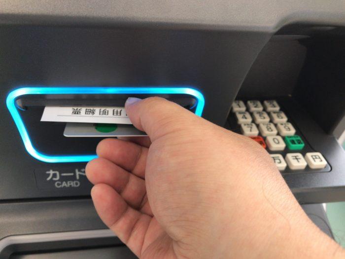 ゆうちょATMのカード挿入口|ファミリーマート