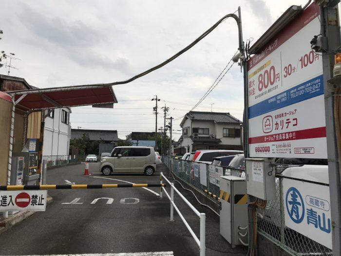 高蔵寺駅の名鉄協商パーキング