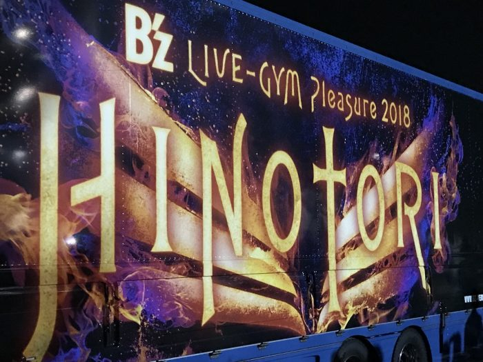 ツアートラック|B'z LIVE-GYM Pleasure 2018 HINOTORI