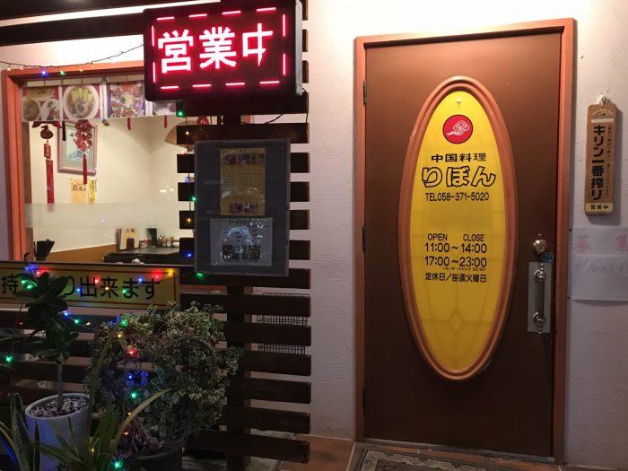 りぼん(各務原・中華料理店)
