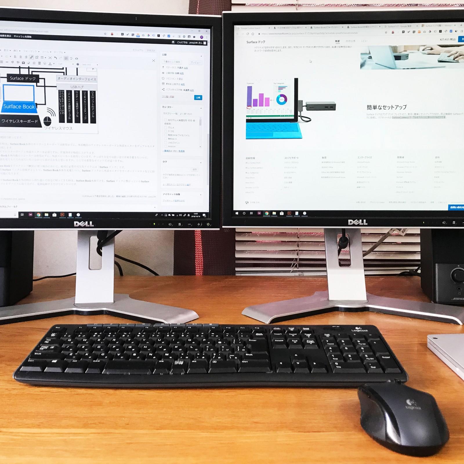 Surface Bookをデスクトップpcとして快適に使う方法