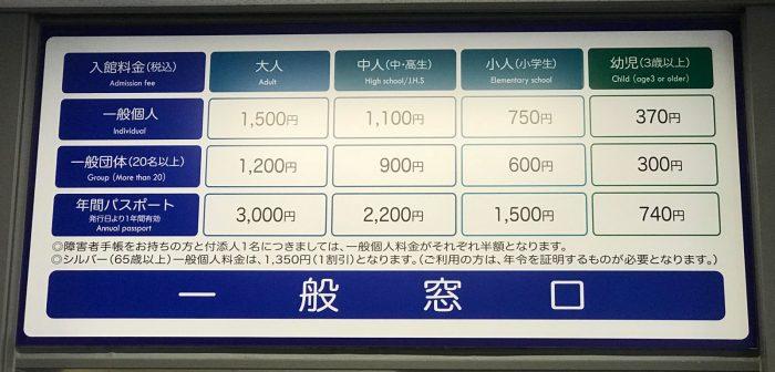 料金表|アクア・トトぎふ