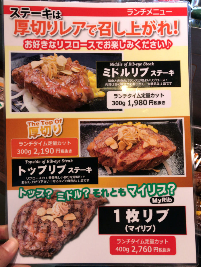 ランチメニュー3|いきなり!ステーキ 岐阜東新町店