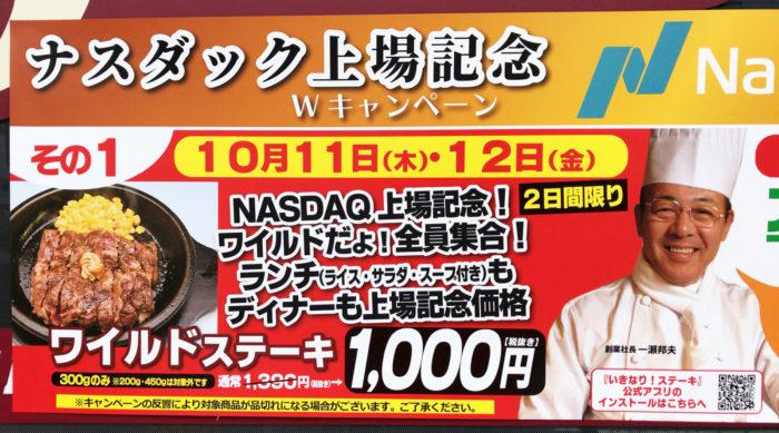 いきなり!ステーキのNASDAQ上場記念キャンペーン