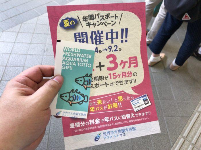 チケット購入|アクア・トトぎふ