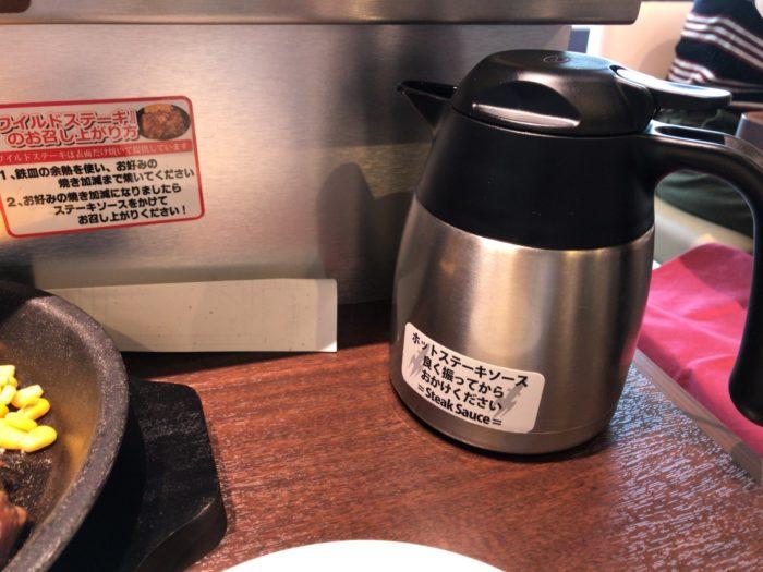 ワイルドステーキ300gにかけるホットステーキソース|いきなり!ステーキ 岐阜東新町店