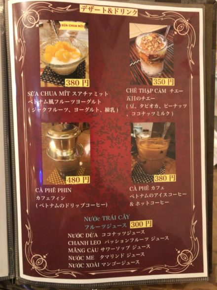 デザート&ドリンクメニュー|フォーゴン