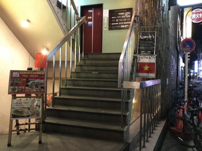 店舗外観|フォーゴン(栄のベトナム料理店)