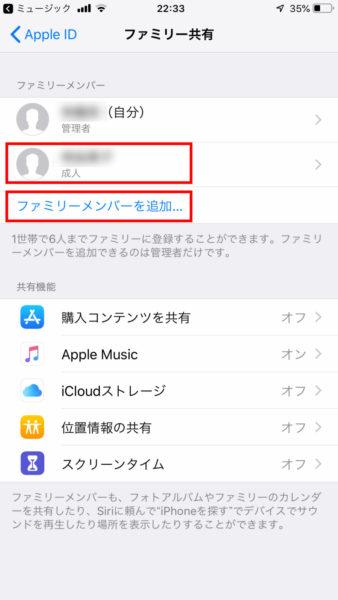 追加 アップル ミュージック ファミリー