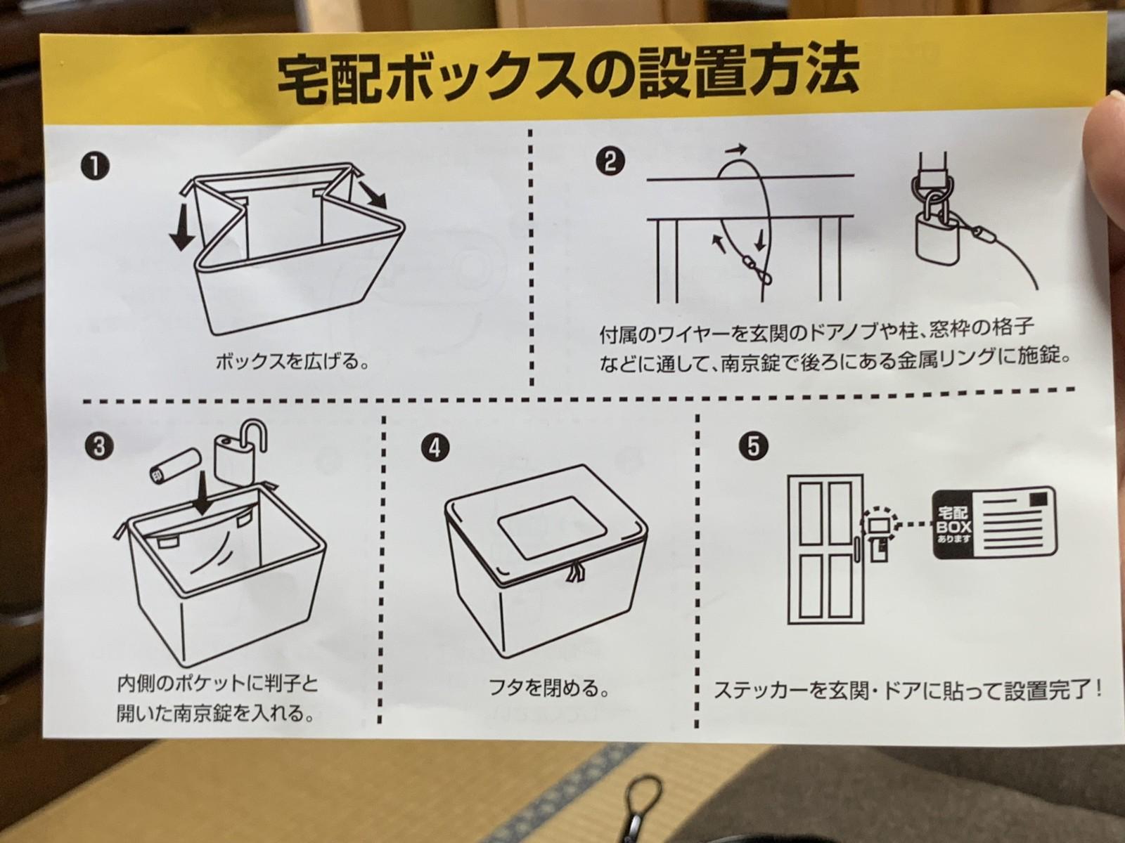 ボックス 使い方 宅配